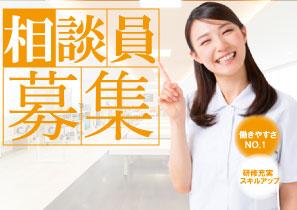 月収23万円可生活相談員日曜日休み夜勤なし  イメージ
